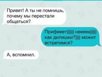28 повседневно-жизненных СМС