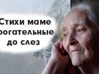 Стихи маме…