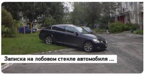Он парковался как хотел, пока наконец не увидел записку на лобовом стекле…