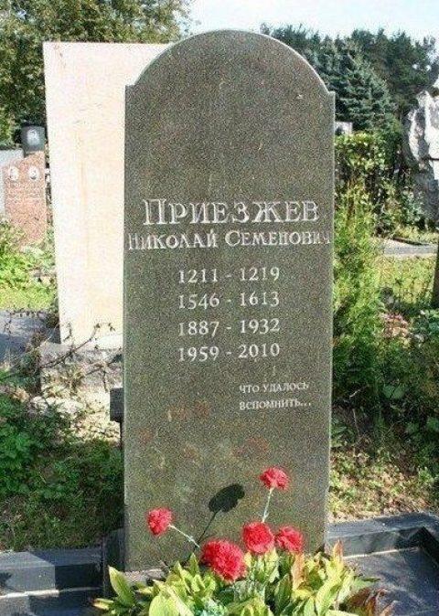 И почему говорят, что кладбище – не место для юмора?