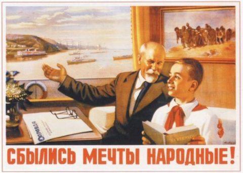 Социальные плакаты времен СССР – такое и впрямь было?