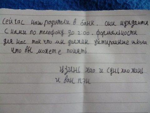 Цзань Цюе лихорадка, но хотеть отпрашиваться: записки на русском от китайцев