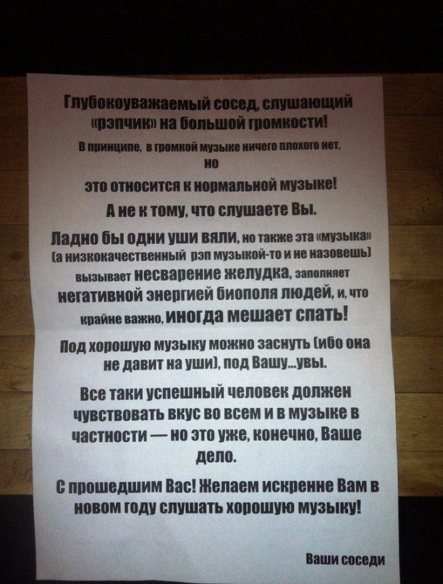 сдать письмо соседям о шуме в стихах магазинов Пскова