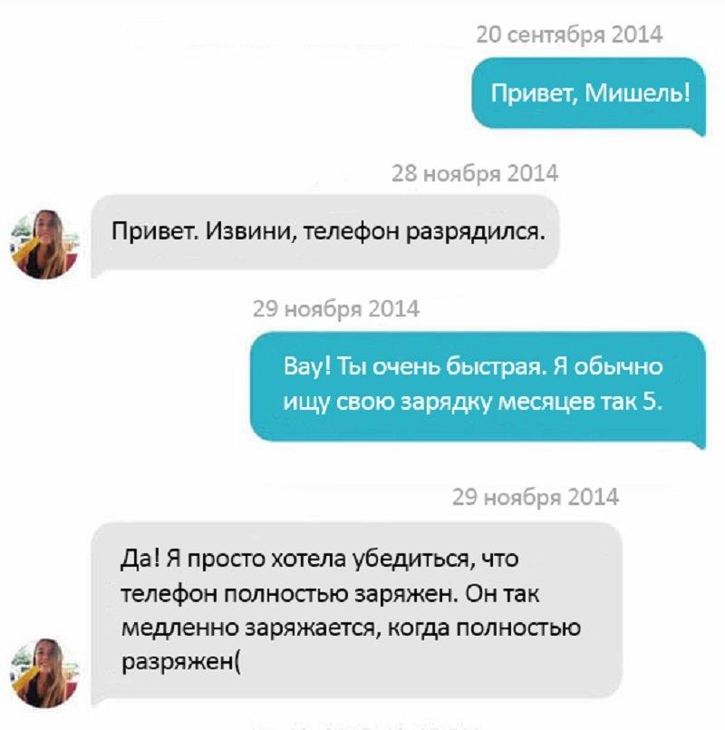 девушкой план сайте на с знакомств переписки