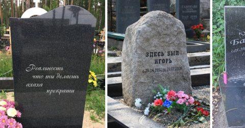 Самые креативные надгробия: оптимиста и могила не исправит
