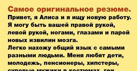 150 предложений о работе получила киевлянка после публикации оригинального резюме