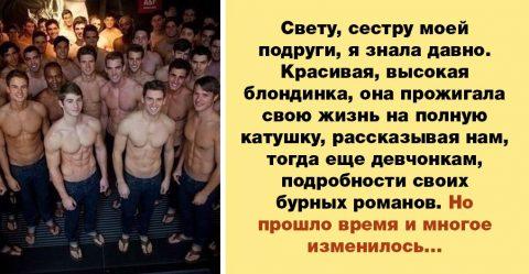 «У меня было столько мужчин, что вам и не снилось». История о поступках и их последствиях