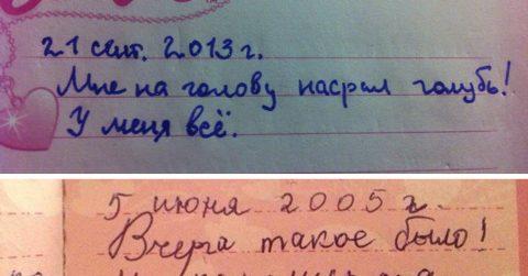18 откровений из детских дневников: «меня уже никто ничем не порадует»