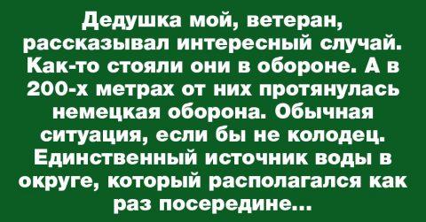 Дед рассказал военную историю: «За каждого душа болит, неважно русский или немец…»