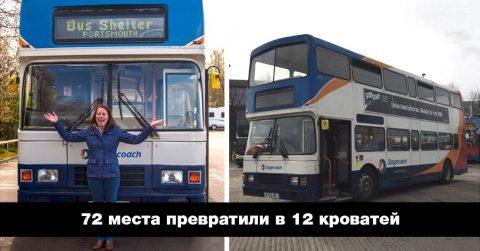 Двухэтажный автобус превратили… в мобильный приют для бездомных
