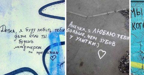 Уличные надписи, о которых можно только сказать: жаль, не я автор