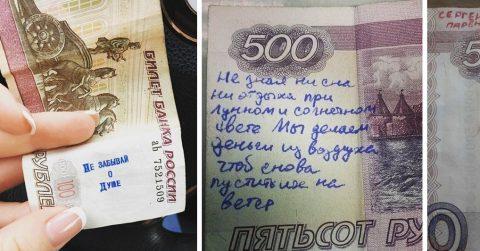 Чего только люди не пишут на деньгах! И на заборе столько не увидишь…