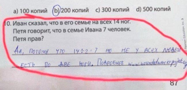 Неожиданные ответы школьников в контрольных работах, которые заставят вас смеяться