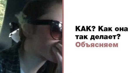 Как эта девушка выдувает дым через уши? Интернет в недоумении